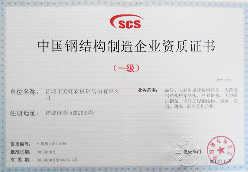 钢结构制造一级资质证书