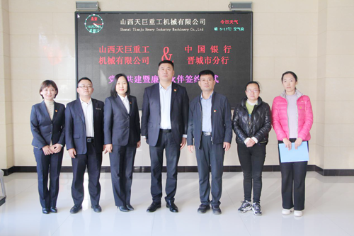 公司与中国银行抓饭直播足球分行签署党建共建暨廉洁伙伴协议书