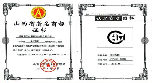 美虹著名商标证书